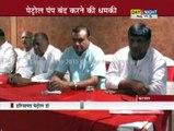 Haryana petrol dealer association holds meeting, warns state govt | Karnal