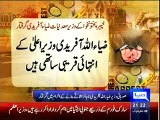 Ziaullah Afridi KPK Minister Arrested for Misuse of Authority