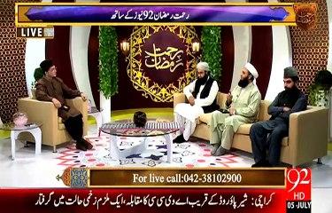 Rehmat e Ramazan - 17 Ramazan - Sehr - 05-07-15 - 92 News HD