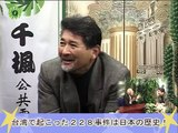 千楓公視_(台湾228事件追悼番組)台湾228事件は日本の歴史だ!
