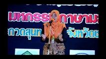 Johan Pertandingan Pidato Wilayah Sempadan Selatan Thailand.(2014) แชมป์การแข่งขันสุนทรพจน์ภาษามลายู