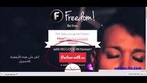 شرح !freedom كيف تربح 1000$ من اليوتيوب بدون استخدام اعلانات ادسنس