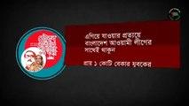 Bangladesh Marching Ahead, 66 Years of Glory of Bangladesh