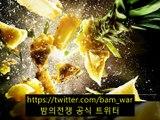 강남립카페 까페빠네◁ 밤워 ▷〈동두천립카페 ワ 직산립카페〉
