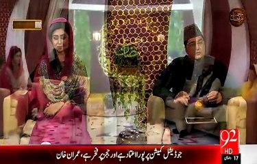 Rehmat e Ramazan - 17 Ramazan - Iftar - 05-07-15 - 92 News HD