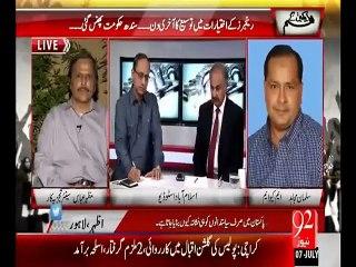 Hum Dekhain Gaay  07-07-2015 - 92 News HD
