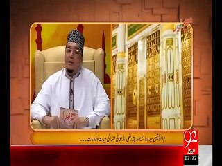 Subha e Noor 05-07-2015 - 92 New HD