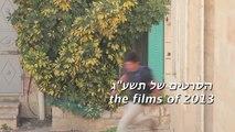 שנה טובה מבית ספר לקולנוע מעלה SHANA TOVA