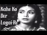 Kahey Ko Der Lagai Re - Daag [ 1952 ] - Dilip Kumar - Nimmi - Lata Mangeshkar