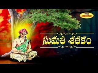 Sumathi Satakam | Akali Udugani Kadupunu | Telugu Padyalu | 03