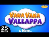 Vana Vana Vallappa & More Telugu Nursery 3D Rhymes | 25 Minutes Compilation from KidsOne