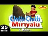 Chitti Chitti Miriyalu & More Telugu Nursery 3D Rhymes   25 Minutes Compilation from KidsOne