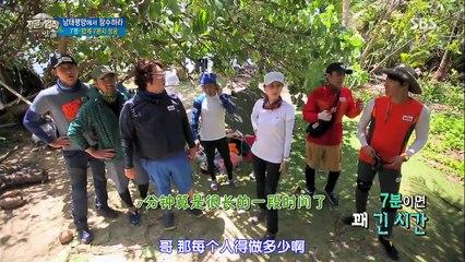 金炳萬的叢林法則 20150710 S4 雅浦州 Ep7 Part 1