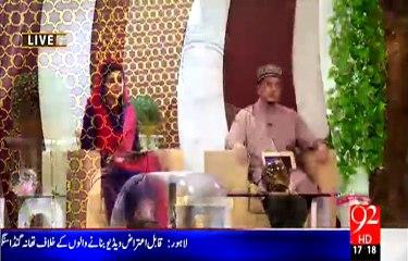 Rehmat e Ramazan - 13 Ramazan - Iftar - Tilawat - Surat Qahf - 1-JUL-15 - 92 News