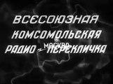 Komsomol (Joris Ivens 1933)