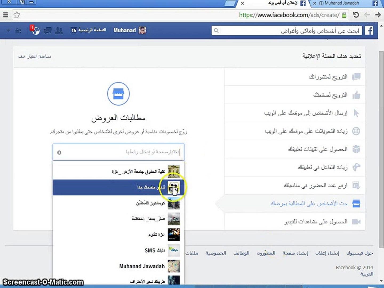 طريقة نشر بوست على الفيس بوك ويظهر للأشخاص كإنه إعلان ممول