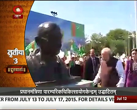 Morning Sanskrit News (12th July 2015)