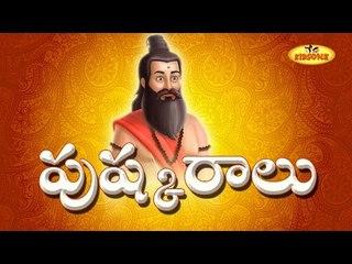 Godavari Pushkaralu | History of Pushkaralu For Children