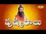 Godavari Pushkaralu   History of Pushkaralu For Children