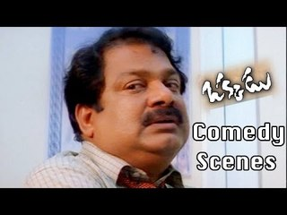 Okkadu Movie Comedy Scenes || Back to Back ||  Mahesh Babu || Bhumika Chawla
