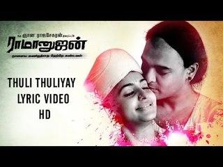 Ramanujan - Thuli Thuliyay | Lyric Video Song | Ramesh Vinayakam, Vinaya