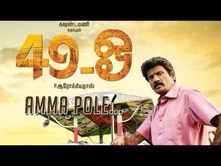 Amma Pole - Single from 49-o | Starring: Goundamani