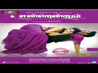 Endrendrum - Full Feature Tamil Film   Sathish Krishnan, Priyanka Reddy   Dharan Kumar   Sinish