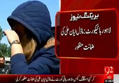 LHC orders Ayyan Ali's release on bail www.barikhabar.com