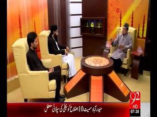 Subha e Noor 08-07-2015 - 92 News HD