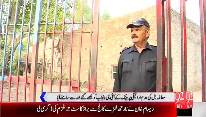 Punjab Police Credit Card Defaulter - 15-JUL-2015