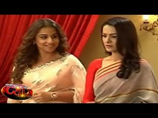 Itna Karo Na Mujhe Pyaar 5th June 2015 EPISODE | When Vidya Balan MET Ragini