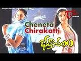 Bhadrachalam Movie Songs | Cheneta Chirakatti | Sri Hari, Sindhu Menon