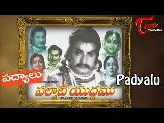 Palnati Yudham Padyalu / Songs Back to Back || NTR || Bhanumathi