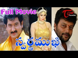 Swarnamukhi Full Length Movie || Suman, Sai Kumar, Sangavi