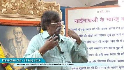 True Self & False Self - Aniruddha Bapu Pravachan