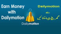 How To Apply Daily-Motion Partner - Earn Money From Daily-Motion