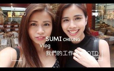 SUMICHEUNG Vlog 我們的工作天+OOTD