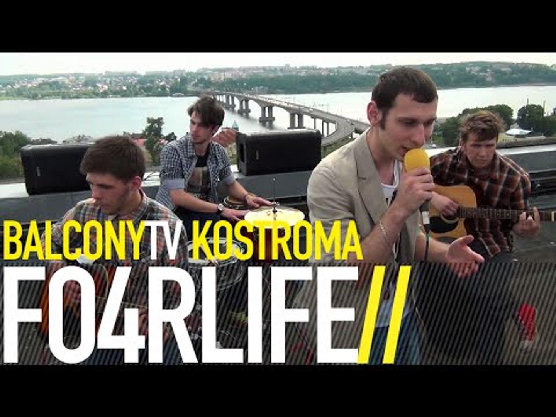 FO4RLIFE - ТРИ МЕТРА (BalconyTV)