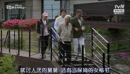花樣爺爺偵察隊 第3集 Flower Grandpa Lab Ep3 Part 2