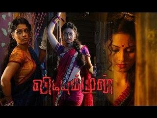 Latest Tamil Movie Vidiyum Munn - Full Movie In HD