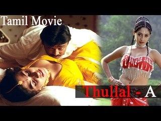 Tamil Movies  -   Thullal - Full  Tamil Cinema