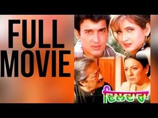 Dildara - Full Punjabi Movie