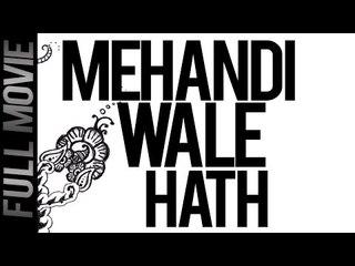 Mehandi Wale Hath
