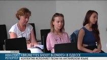 """Brunettes shoot blondes"" в Одессе"