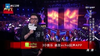 中國好聲音 The Voice of China 20150717 S4 殿堂級導師陣容首次同台獻唱 Part 1