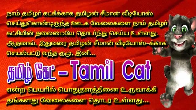 Tamilan Seeman Videos is now Tamil Cat | சீமான் வீடியோஸ் இனி தமிழ்-கேட் என்ற பெயரில் தொடர உள்ளது… | 15 July 2015
