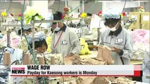 Wage hike dispute at Kaesong industrial complex drags on