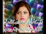 Uski Ankhon Main Mohbbat Ka Sitara Hoga By Rj Adeel |Urdu Ghazal|Sad Ghazal|Urdu Poetry|Sad Poetry|Sad Song|Urdu poetry|