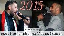 حسام جنيد و بهاء اليوسف 2015