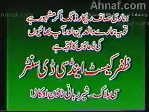 Blind Imam - Qari Haneef Multani 6OF6